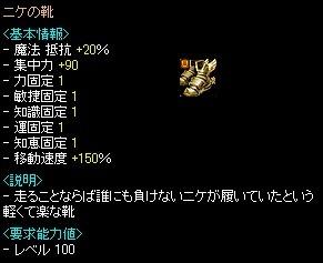 ニケー.jpg